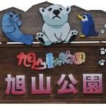 奇跡の旭山動物園のエピソード!アクセスは?周辺の観光やグルメは?