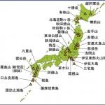 噴火警戒レベルとは?各レベルの説明!箱根山はどうなるの?