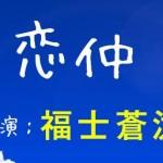 福士蒼汰が月9で主演!いつから始まるの?恋仲の放送日をチェック!